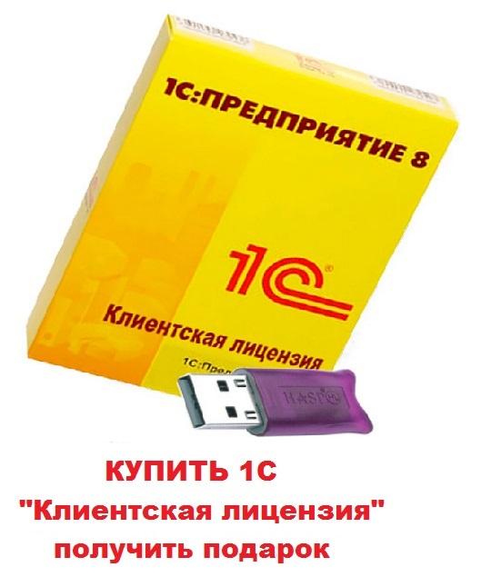 Купить 1С клиентскую лицензию 8.3
